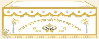 Rabbi Table Covers